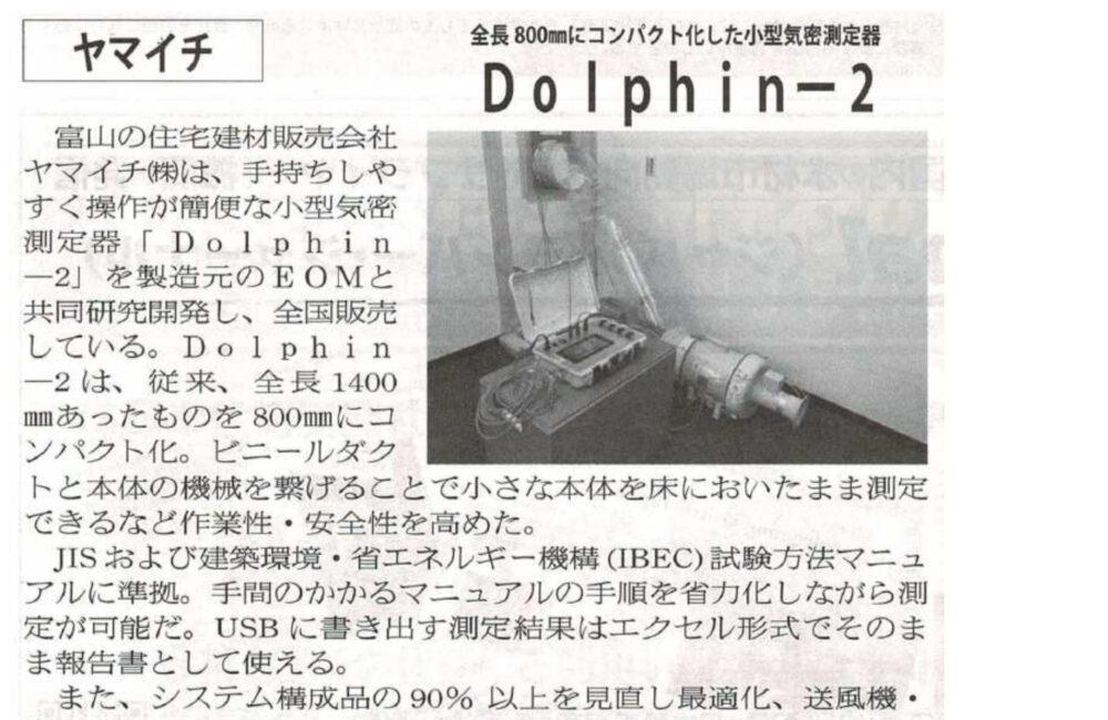 日本住宅新聞に掲載されました!