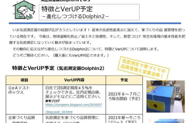 Dolphin2バージョンアップ情報!!