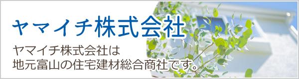 ヤマイチ株式会社