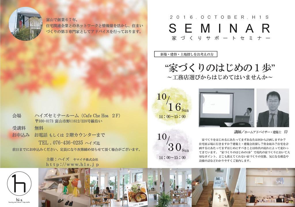 10月の家づくりサポートセミナー