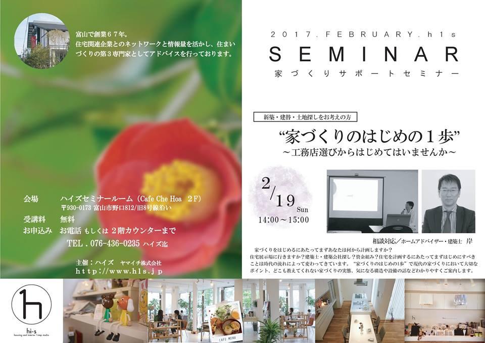 2月の家づくりサポートセミナー