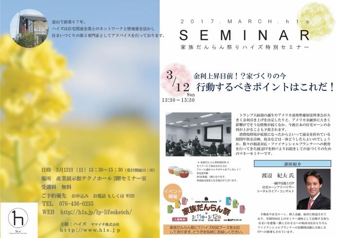 3月の家づくりサポートセミナー