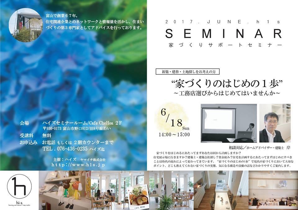 6月の家づくりサポートセミナー