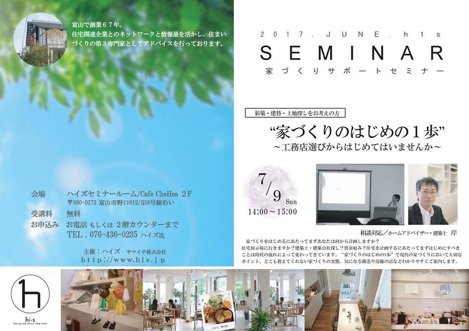7月の家づくりサポートセミナー
