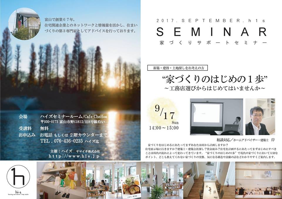 seminar_1709
