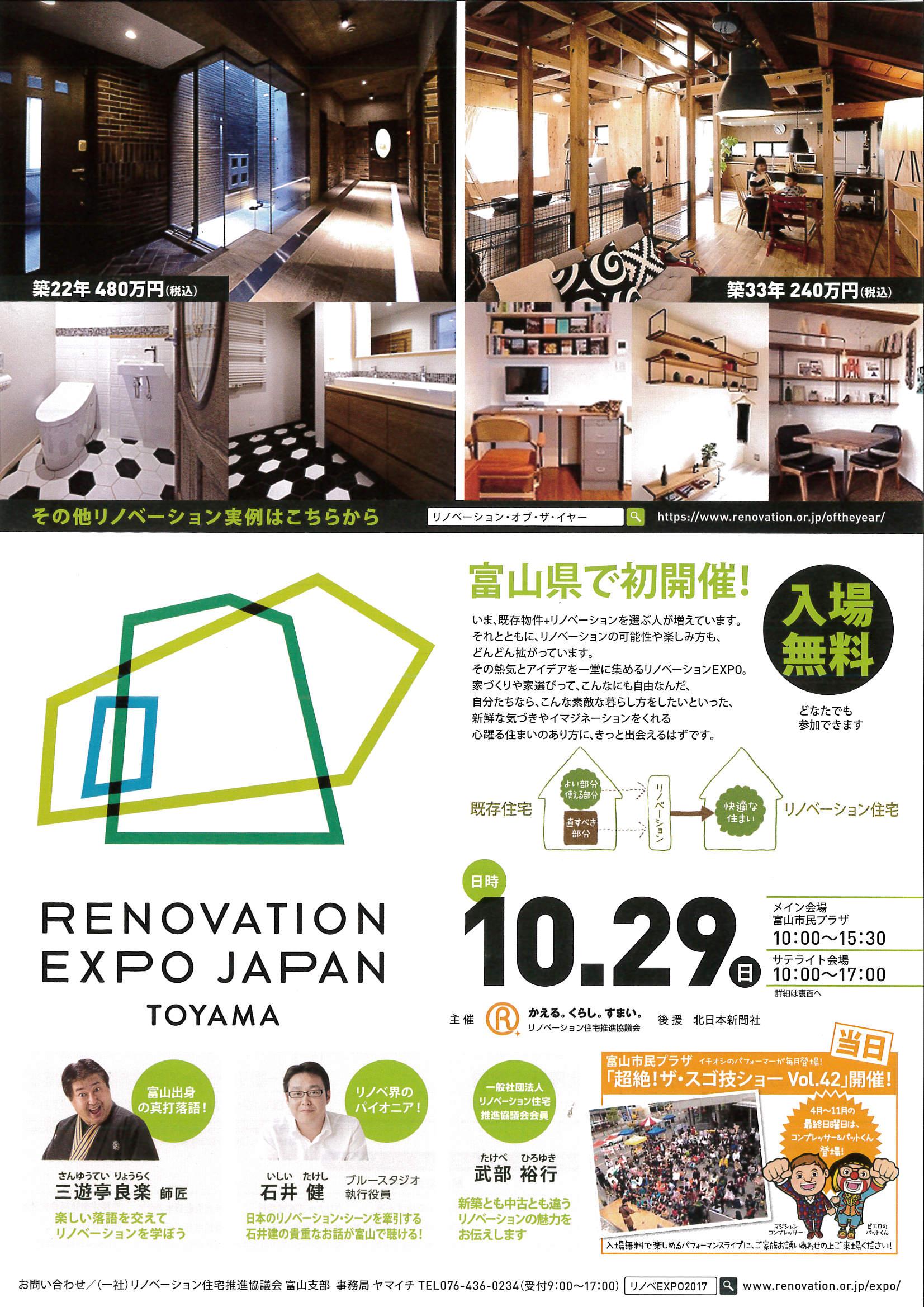 富山県でリノベーションEXPO初開催!