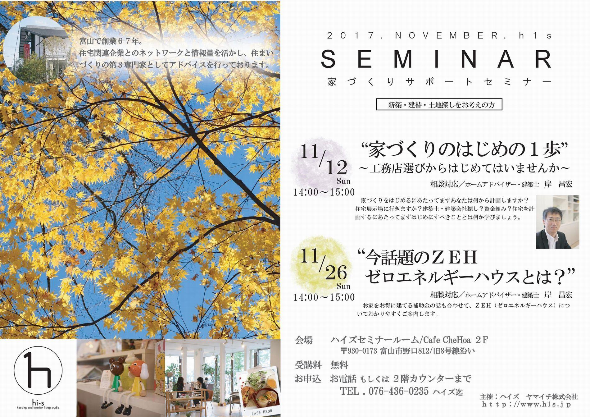 11月の家づくりサポートセミナー
