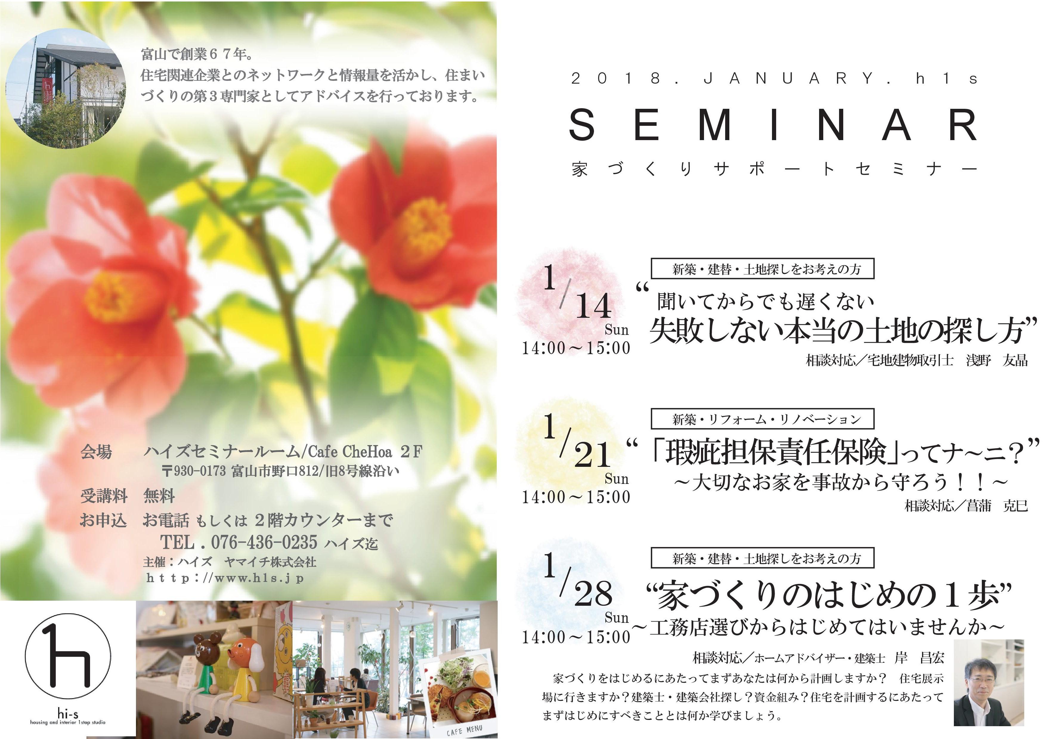 1月の家づくりサポートセミナー