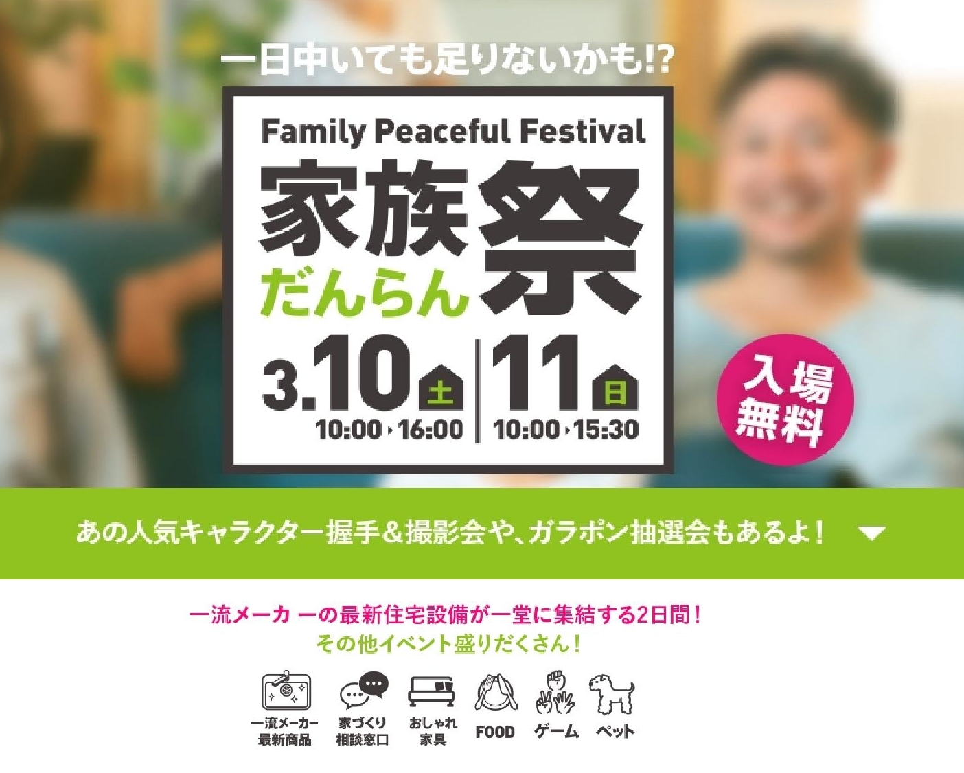3/10(土)・11(日)家族だんらん祭 in テクノホール