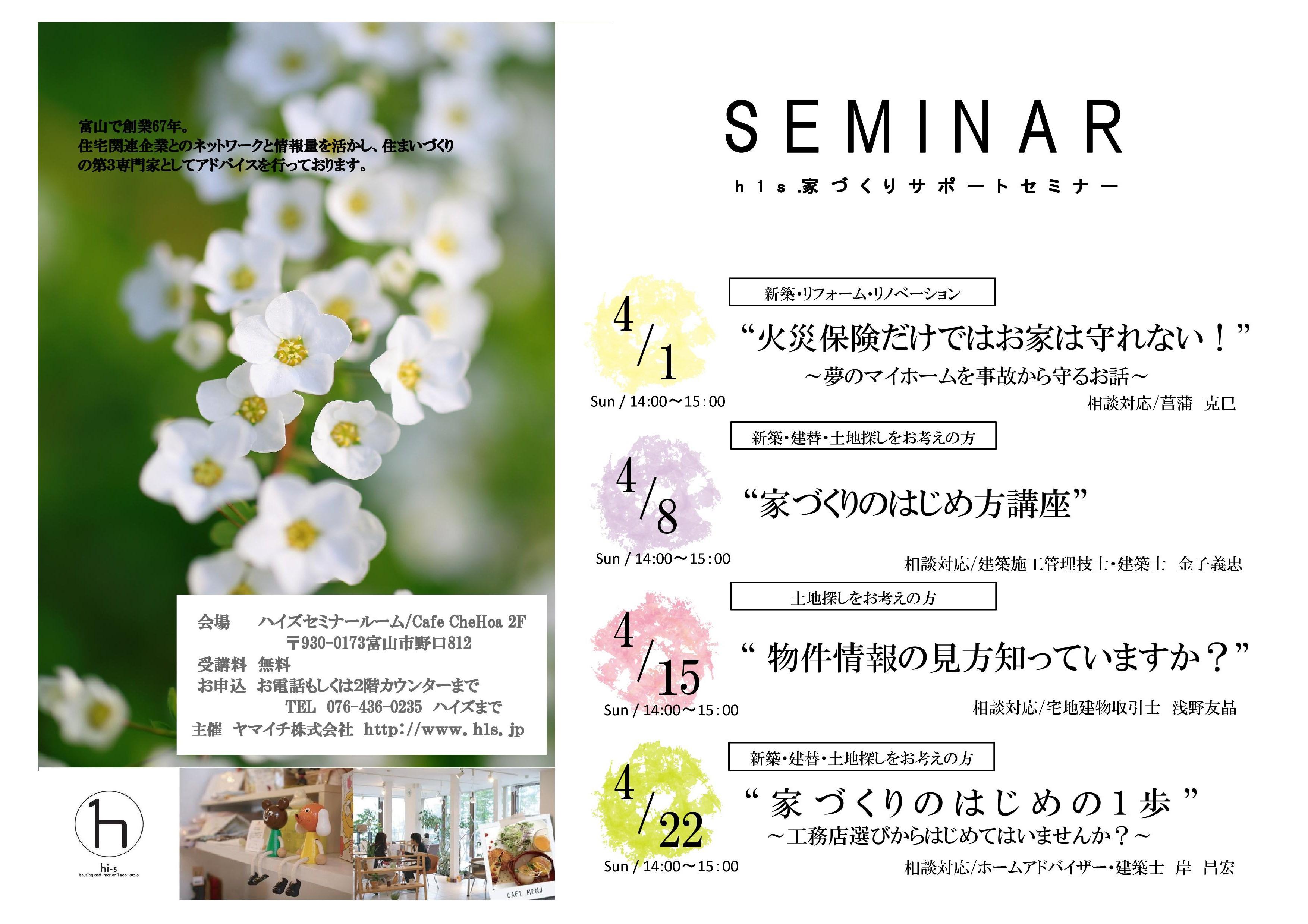 4月の家づくりサポートセミナー