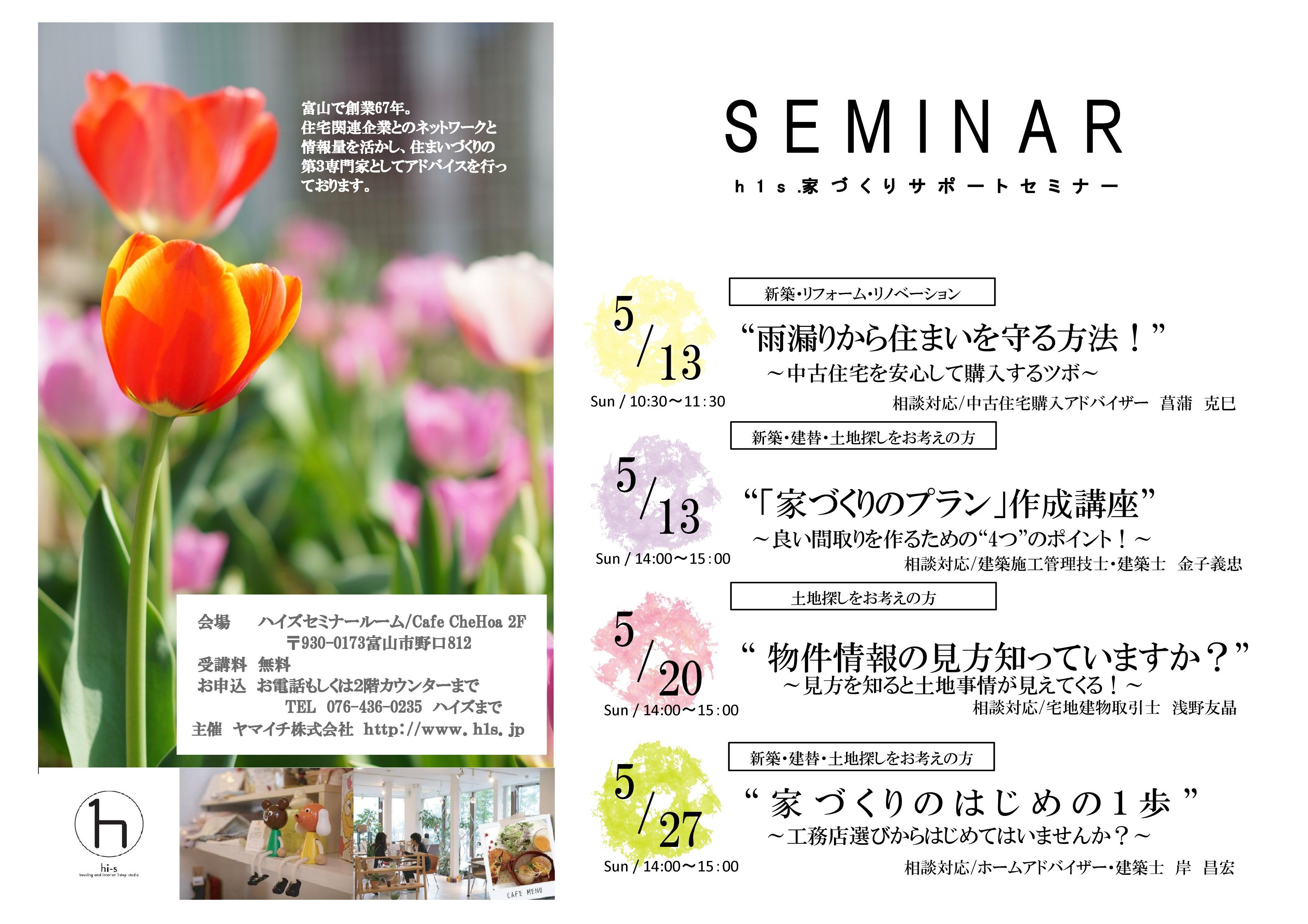 5月の家づくりサポートセミナー