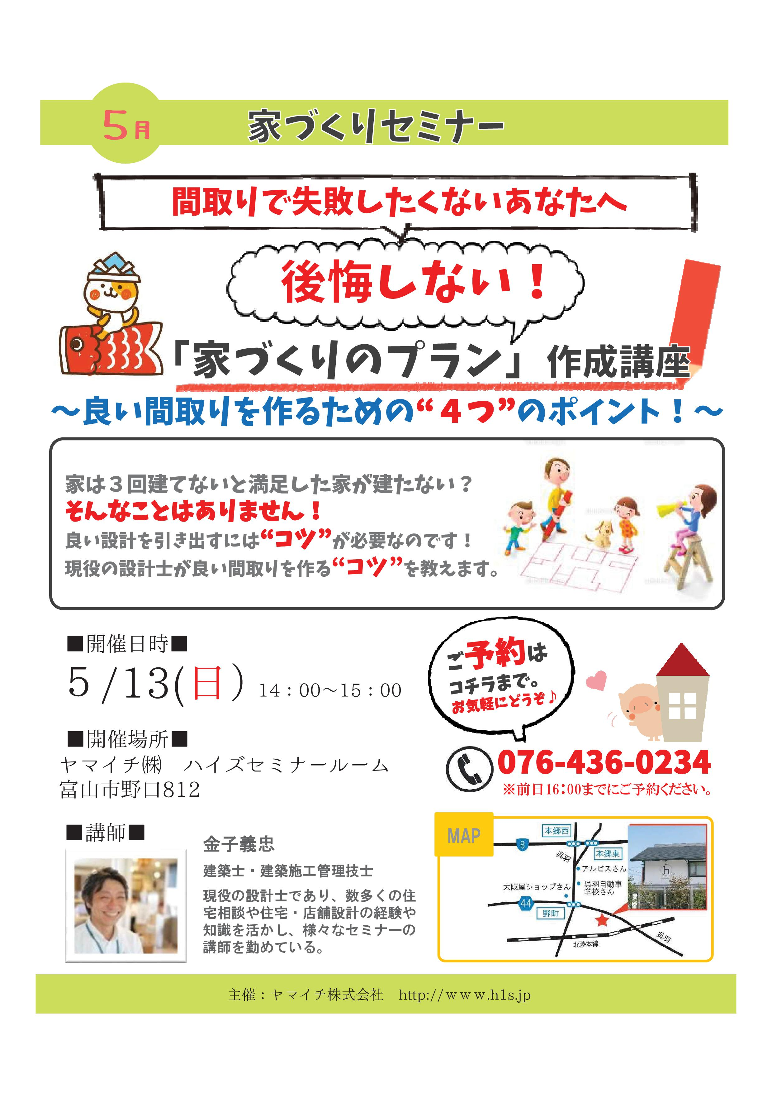 【セミナー】5/13(日)「家づくりプラン作成講座」