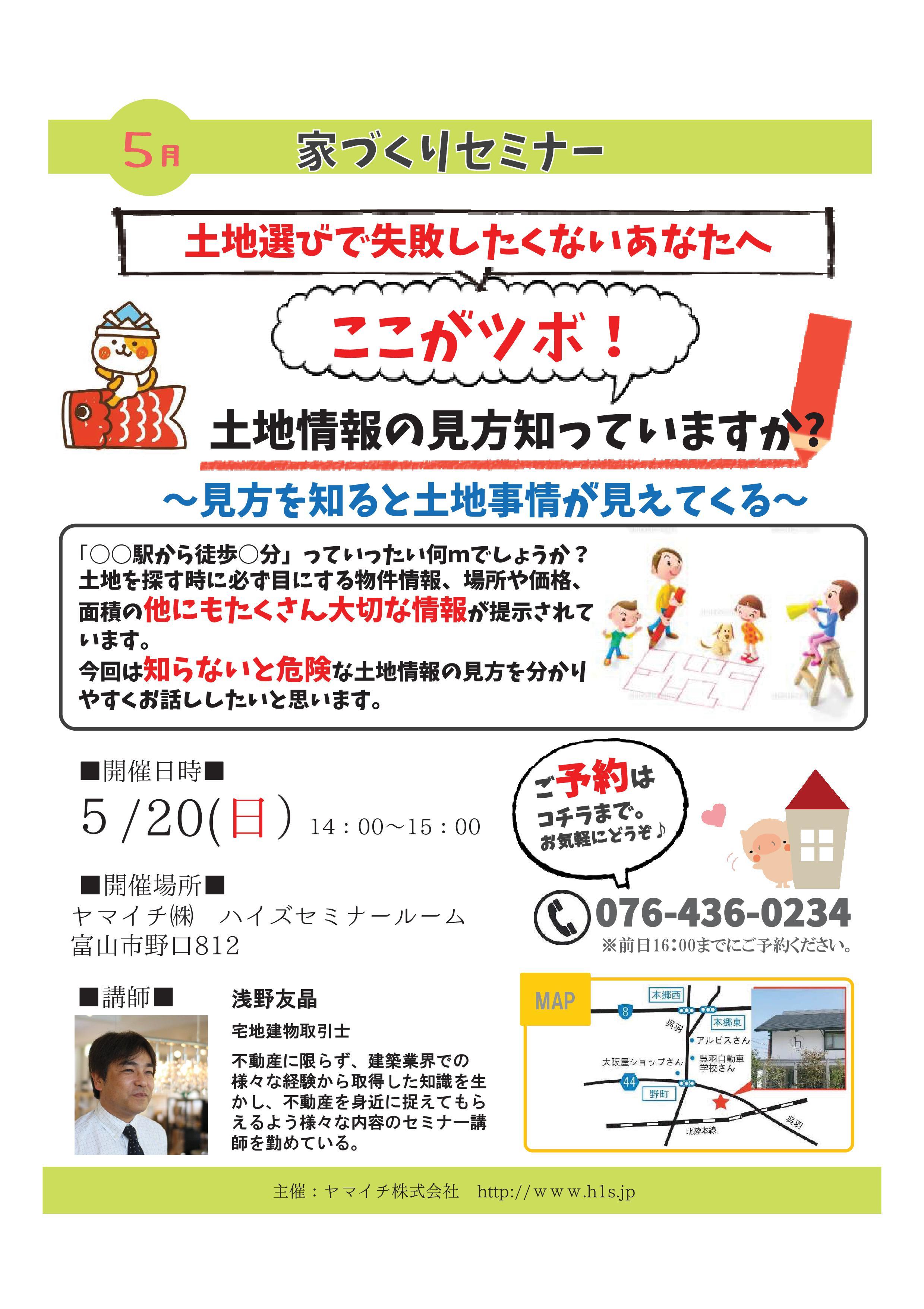 【セミナー】5/20(日)「土地情報の見方知っていますか?」