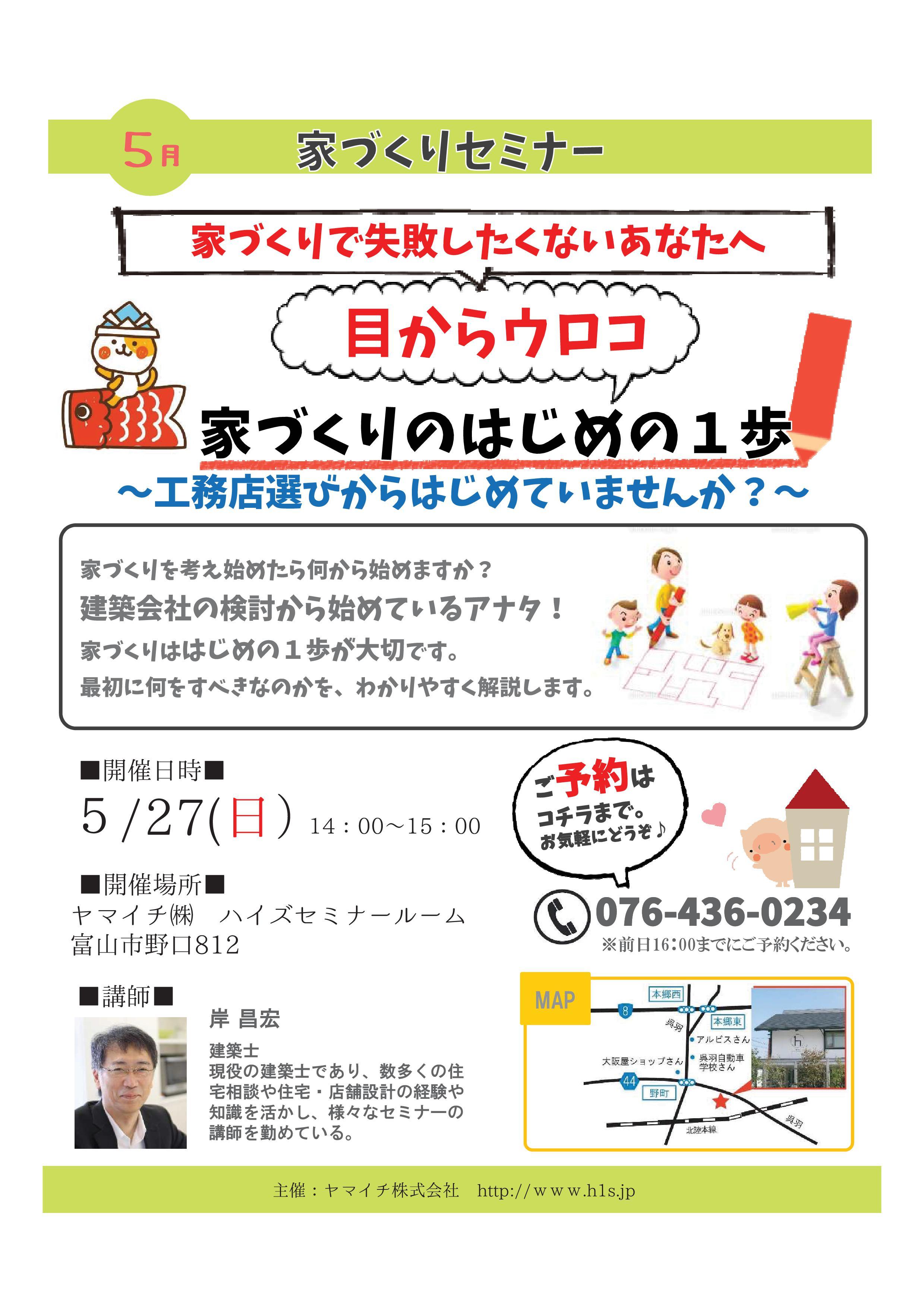 【セミナー】5/27(日)「家づくりのはじめの1歩」