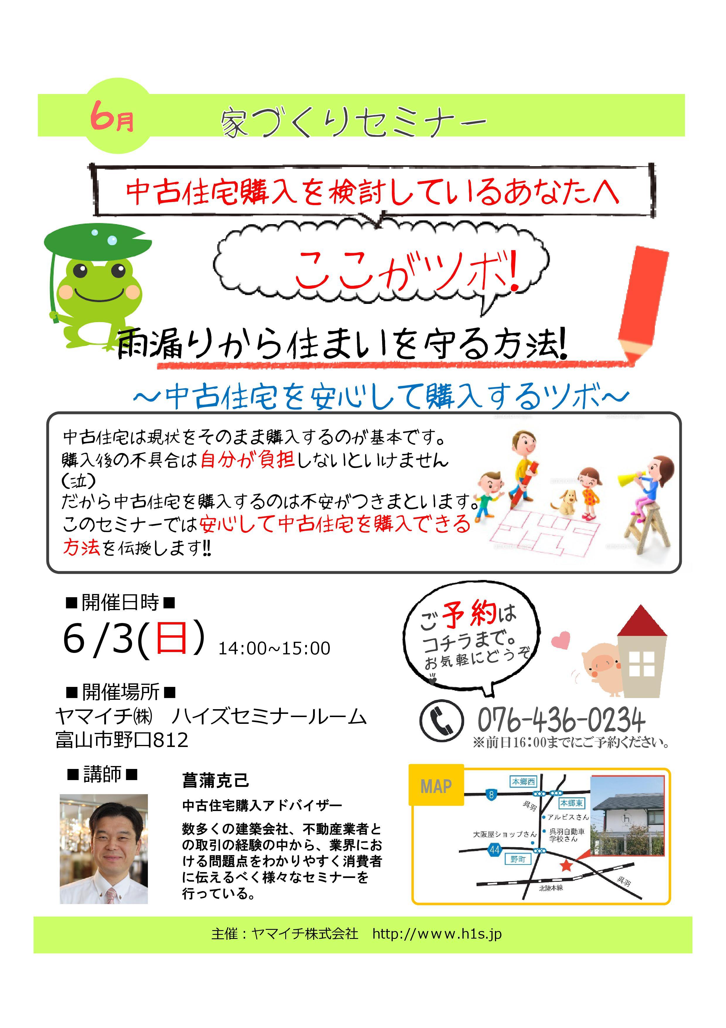 【セミナー】 6/3(日)「雨漏りから住まいを守る方法!」