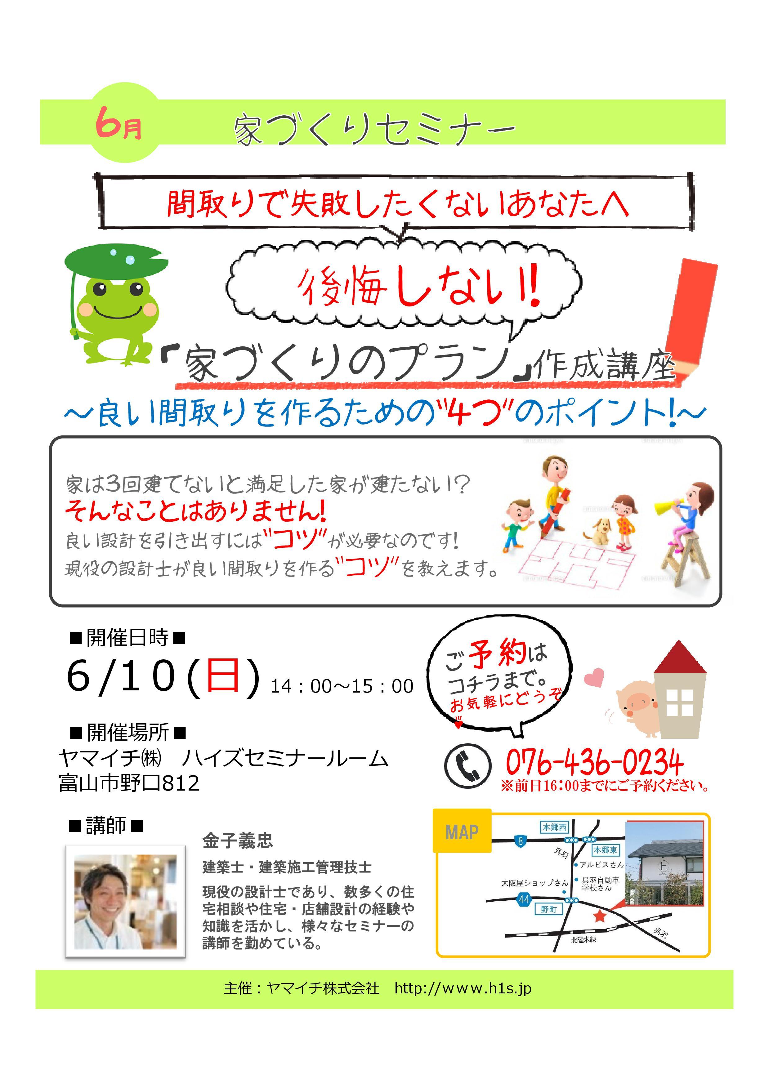 【セミナー】6/10(日)「家づくりプラン作成講座」