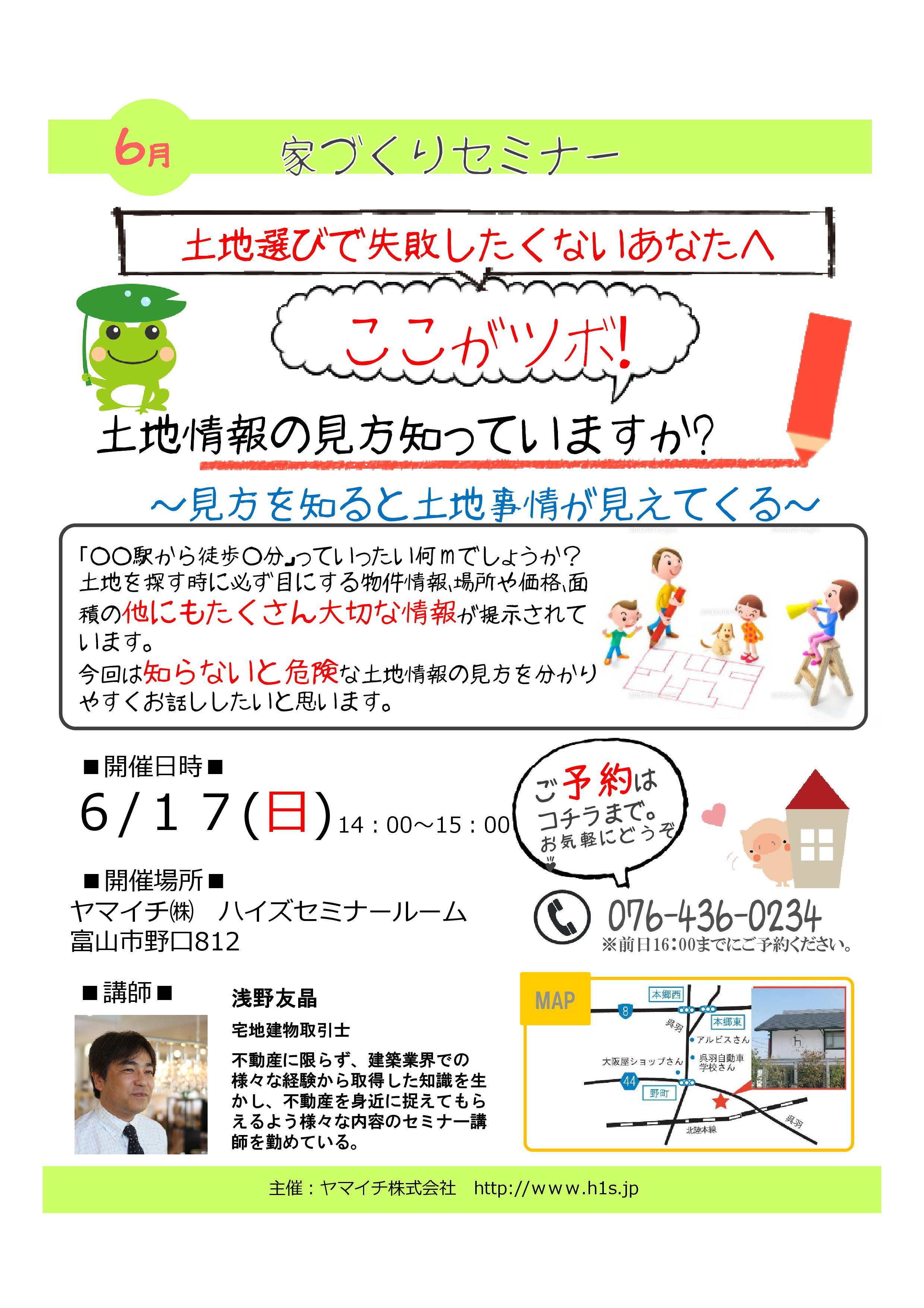 【セミナー】6/17(日)土地情報の見方を知っていますか?