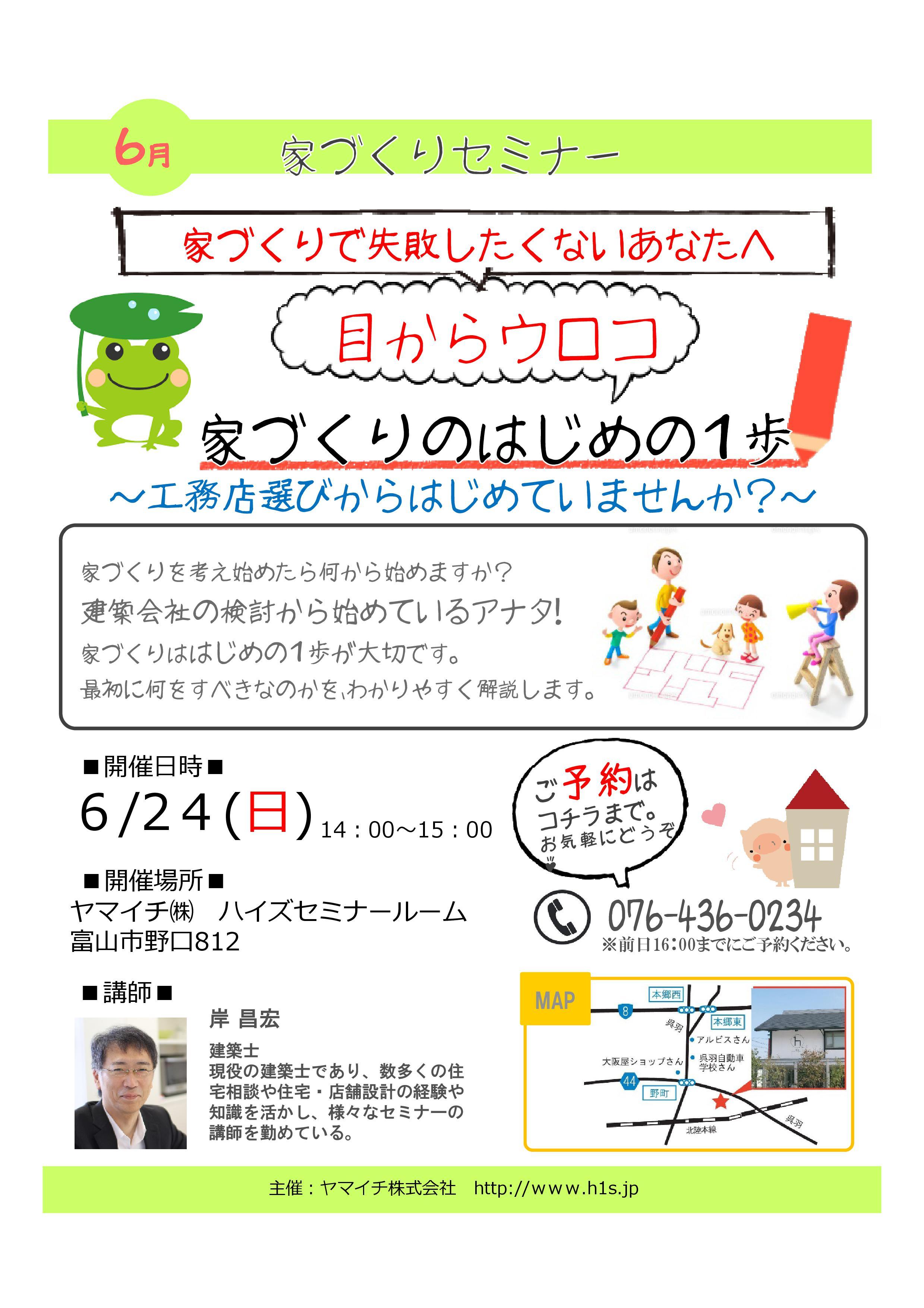 【セミナー】6/24(日)「家づくりのはじめの一歩」