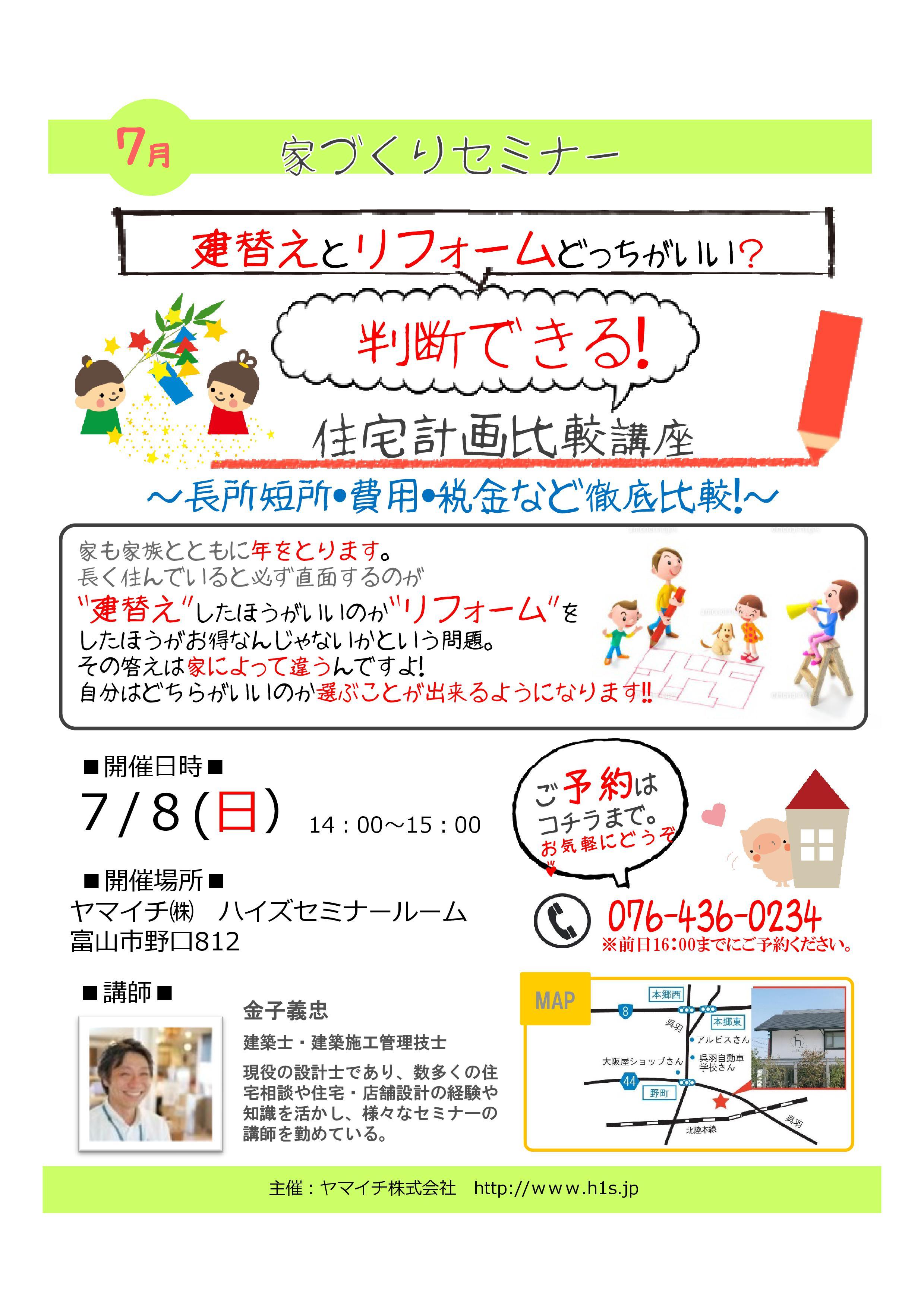 【セミナー】7/8(日)「住宅計画比較講座」