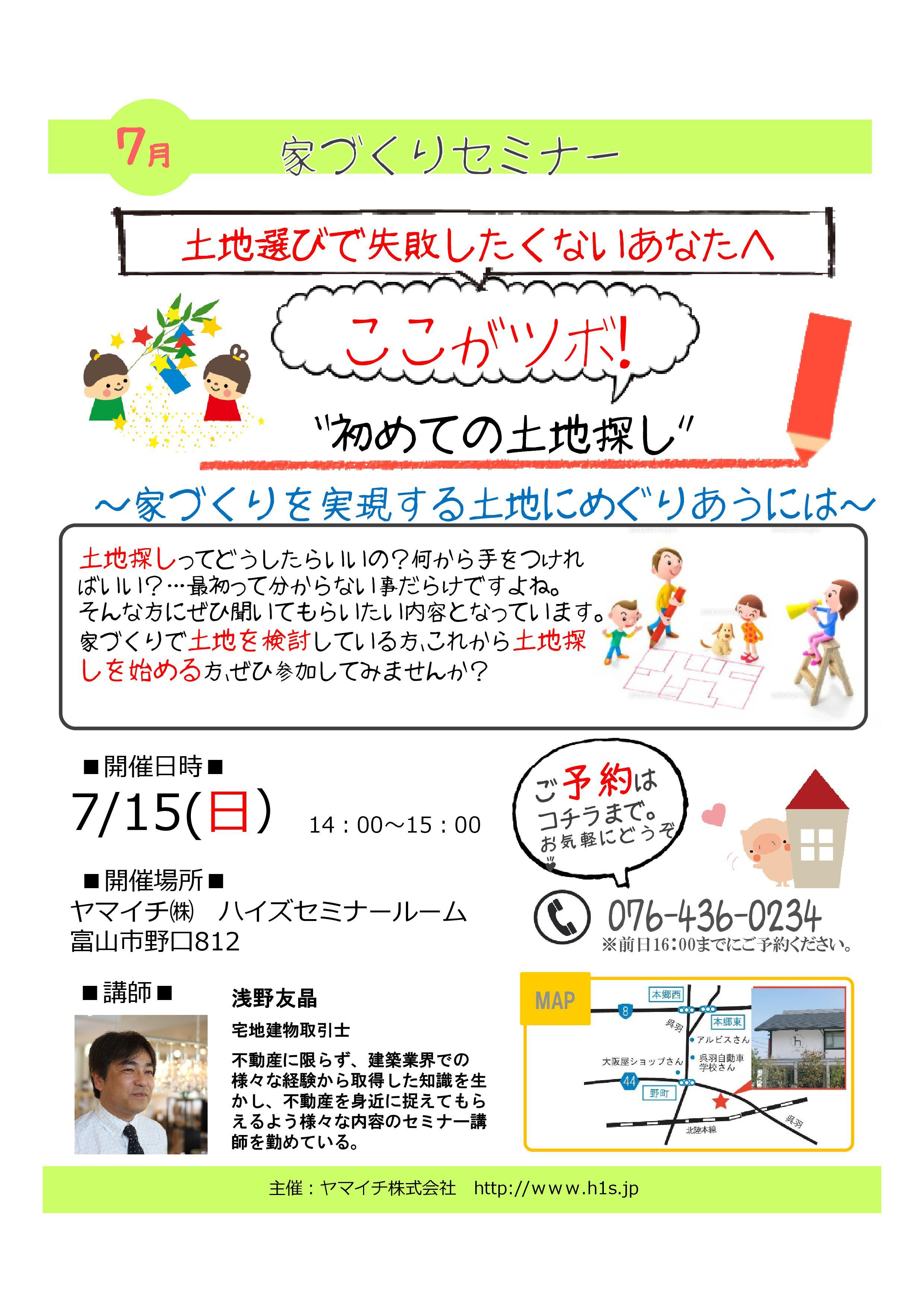 【セミナー】7/15(日)「初めての土地探し」