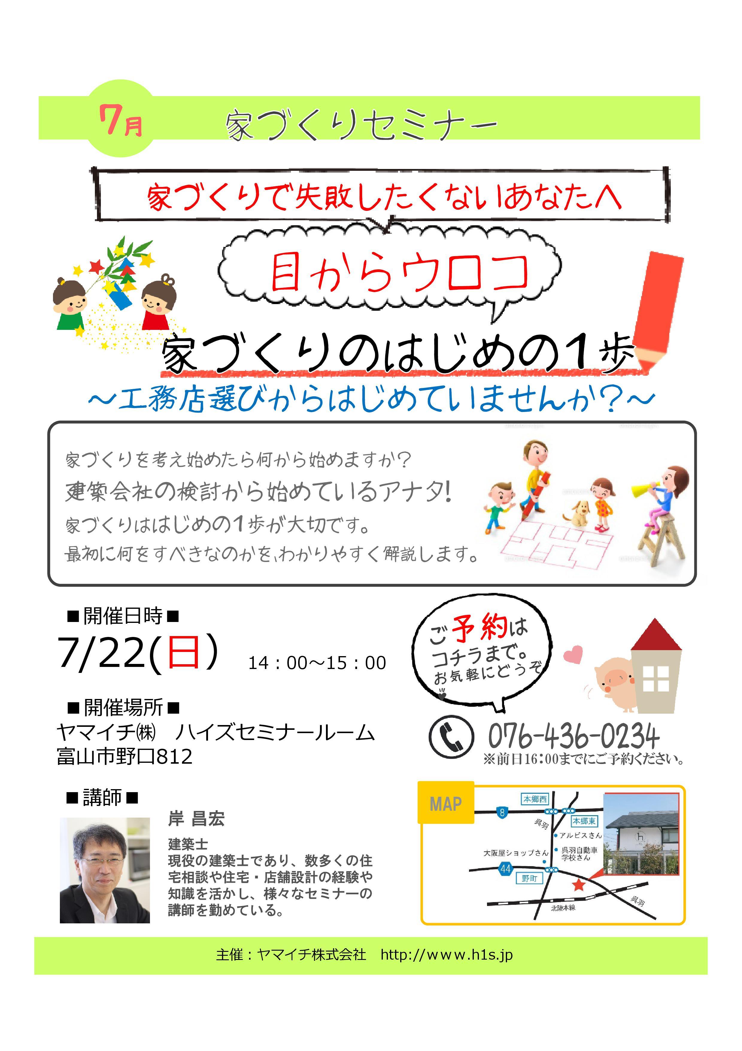 【セミナー】7/22(日)「家づくりのはじめの一歩」