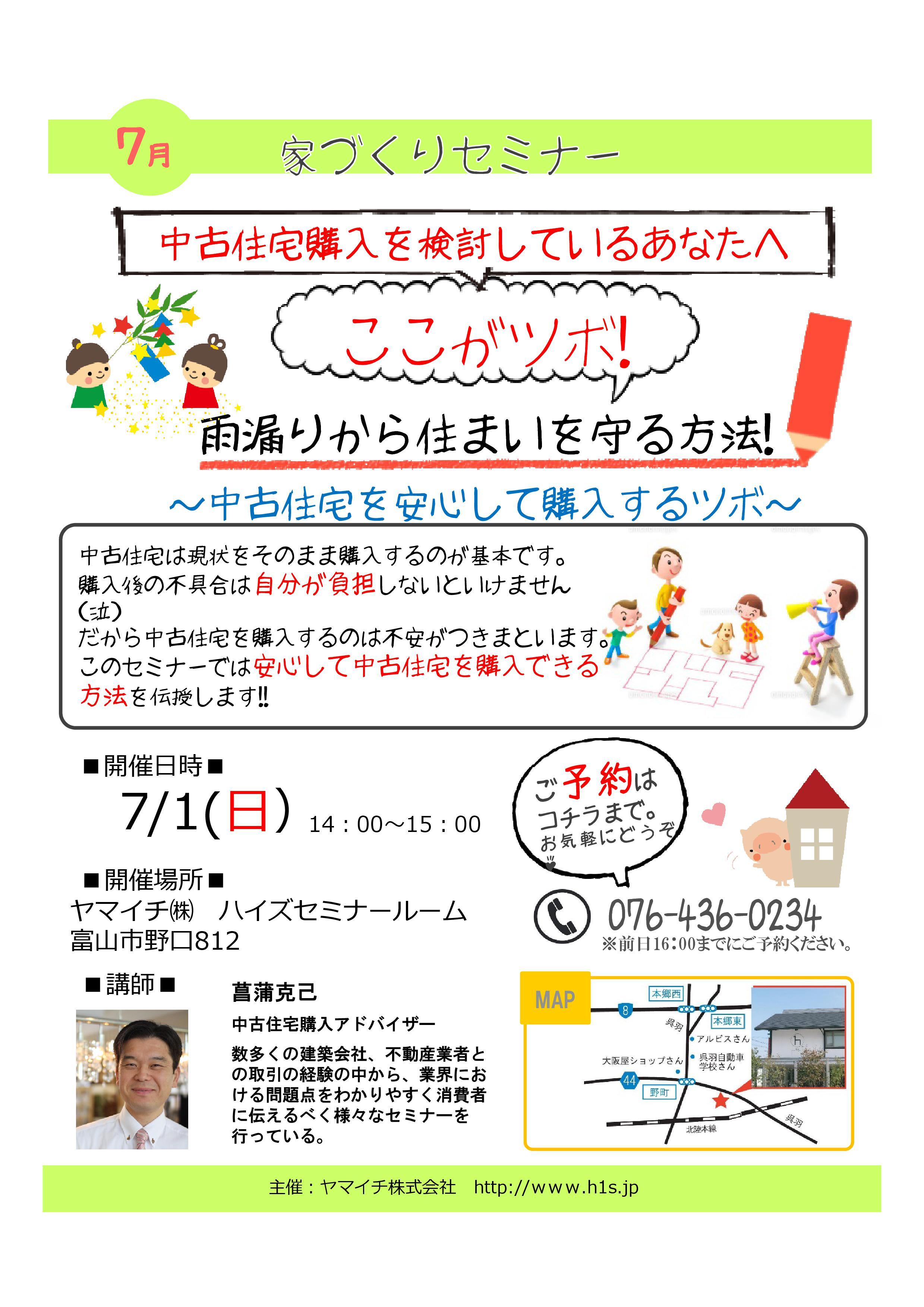 【セミナー】7/1(日)「雨漏りから住まいを守る方法!」
