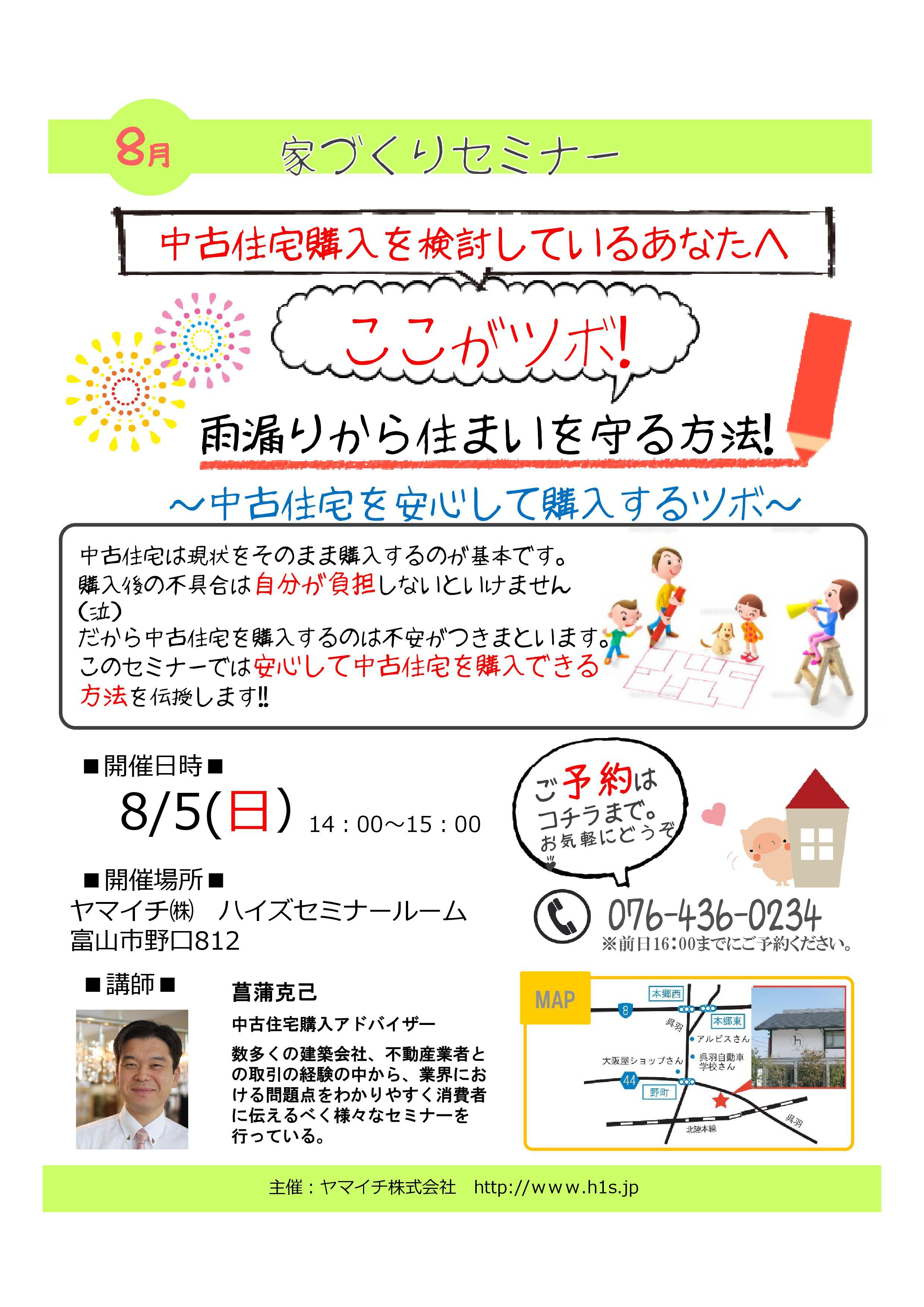 【セミナー】8/5(日)「雨漏りから住まいを守る方法!」