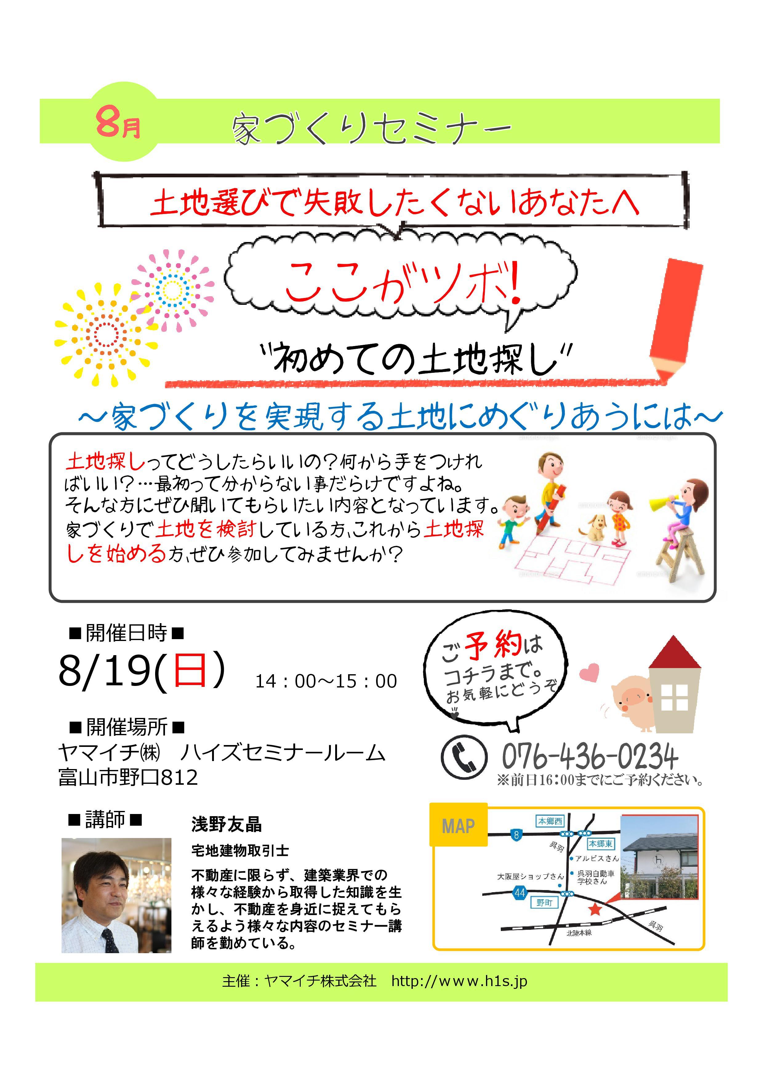 【セミナー】8/19(日)「初めての土地探し」
