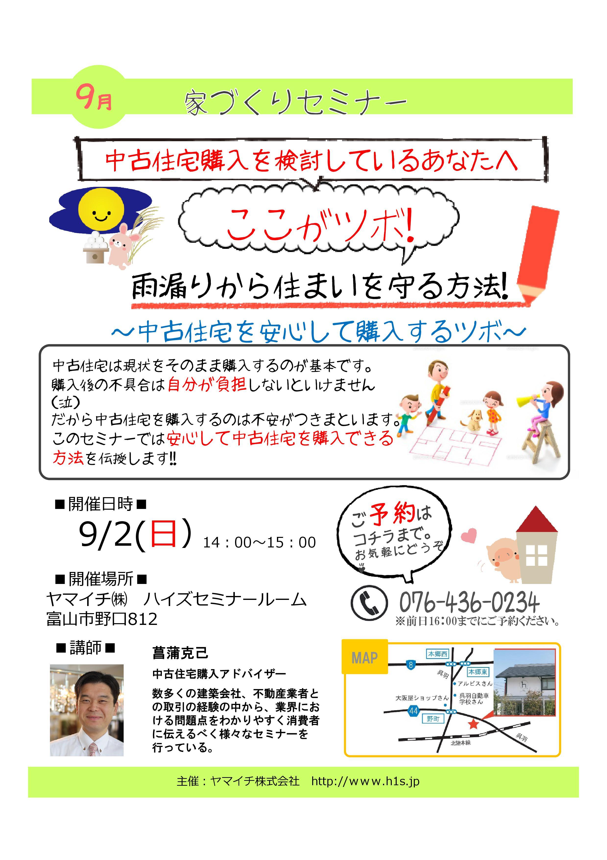 【セミナー】9/2(日)「雨漏りから住まいを守る方法」