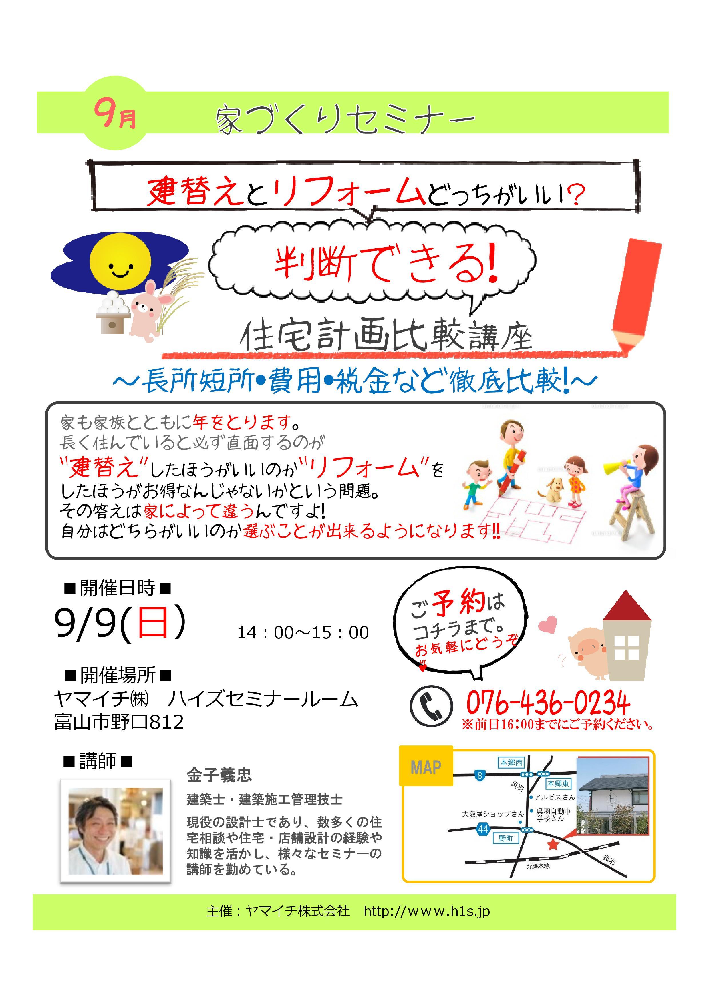 【セミナー】9/9(日)「住宅計画比較講座」
