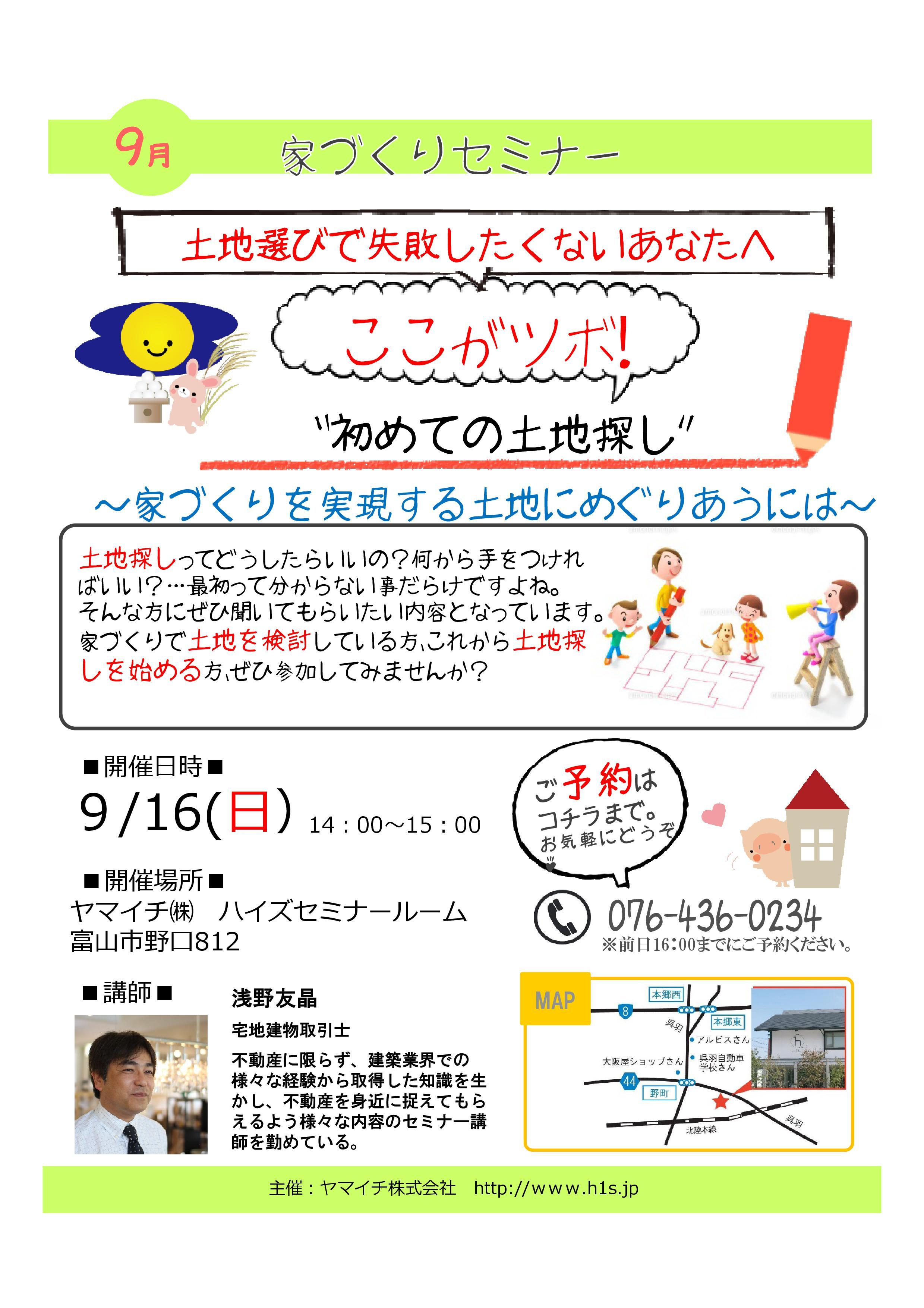 【セミナー】9/16(日)「初めての土地探し」