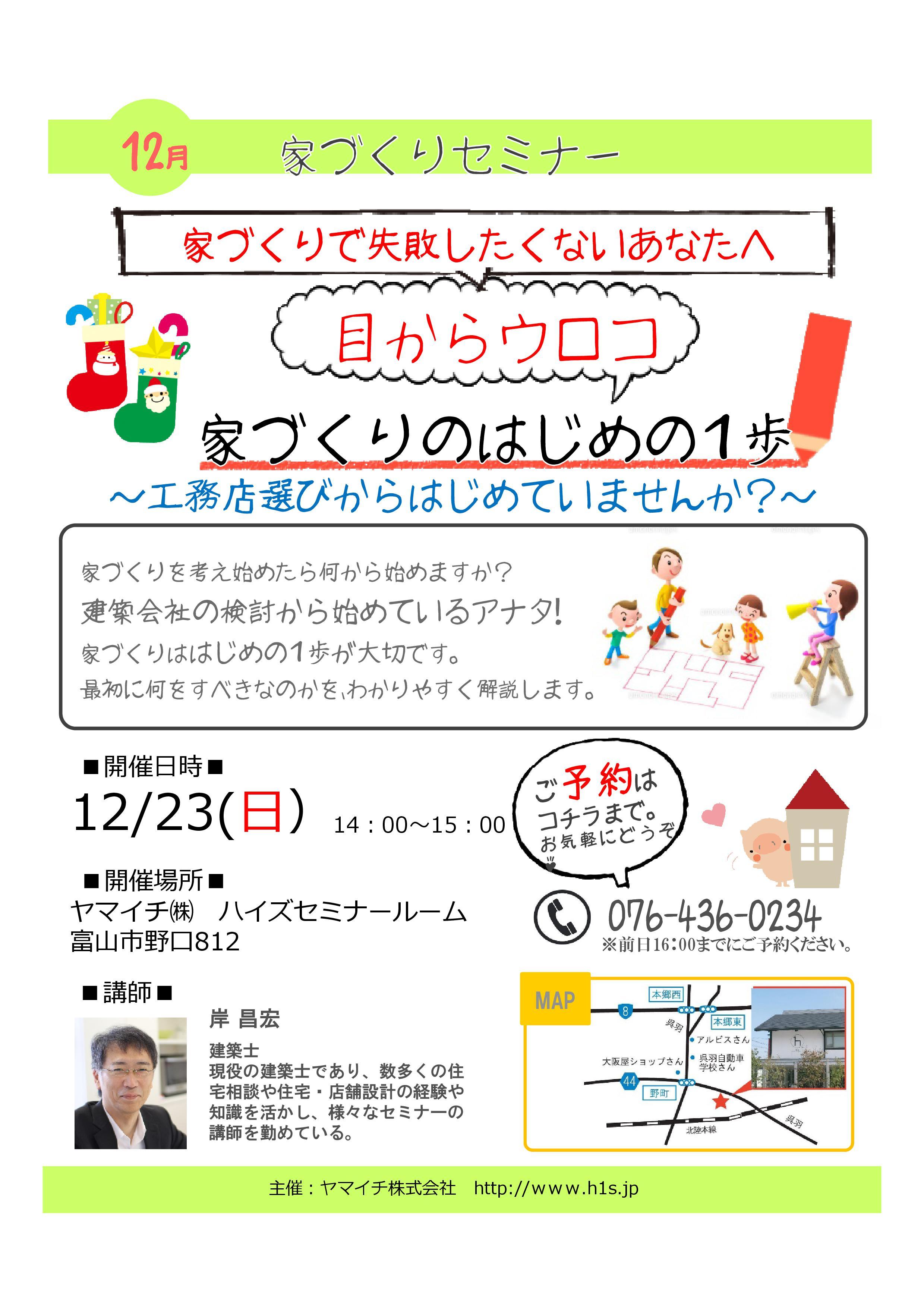 h1s_seminar_kishi_12【セミナー】12/23(日)「家づくりのはじめの一歩」