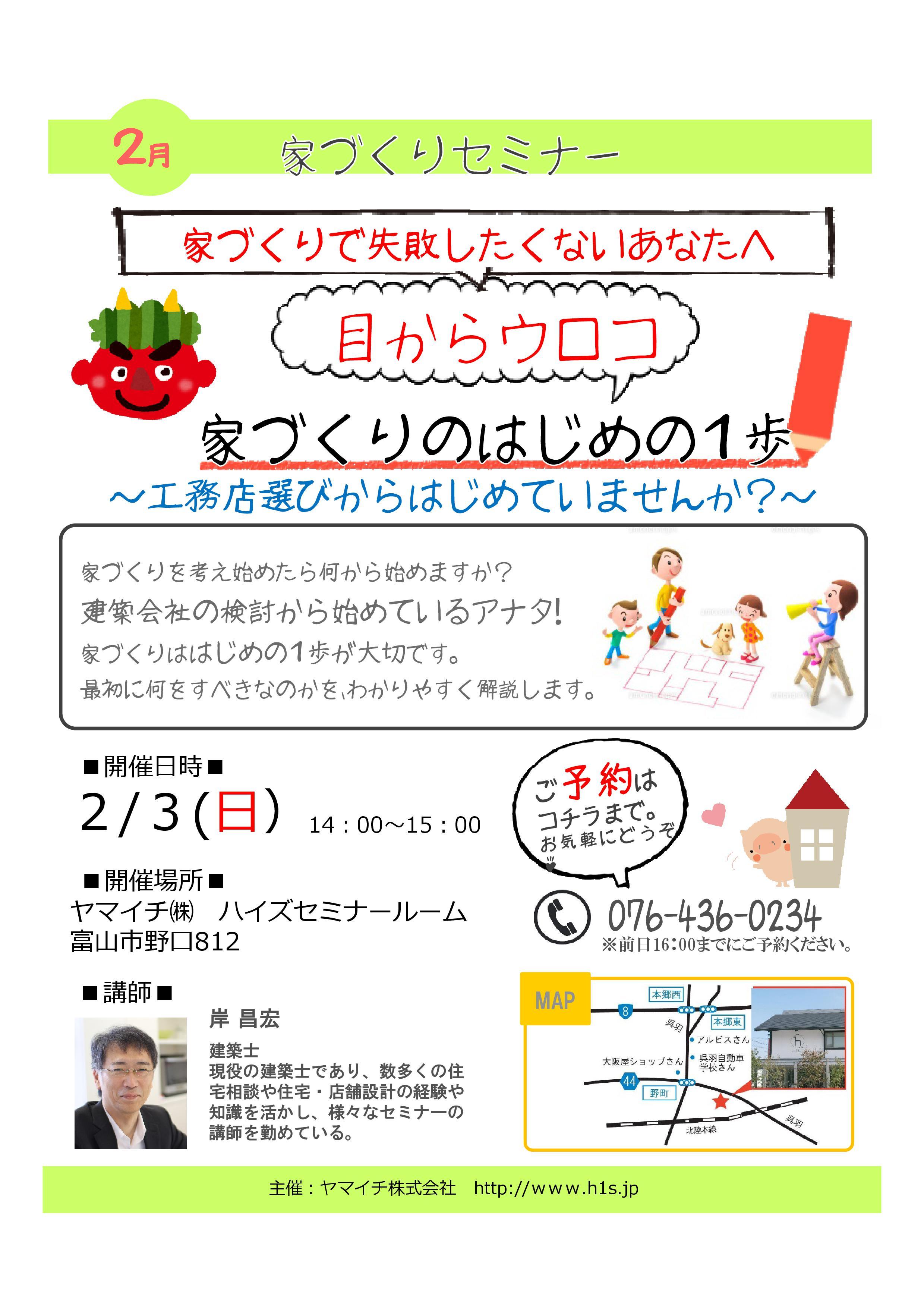 【セミナー】2/3(日)「家づくりのはじめの一歩」