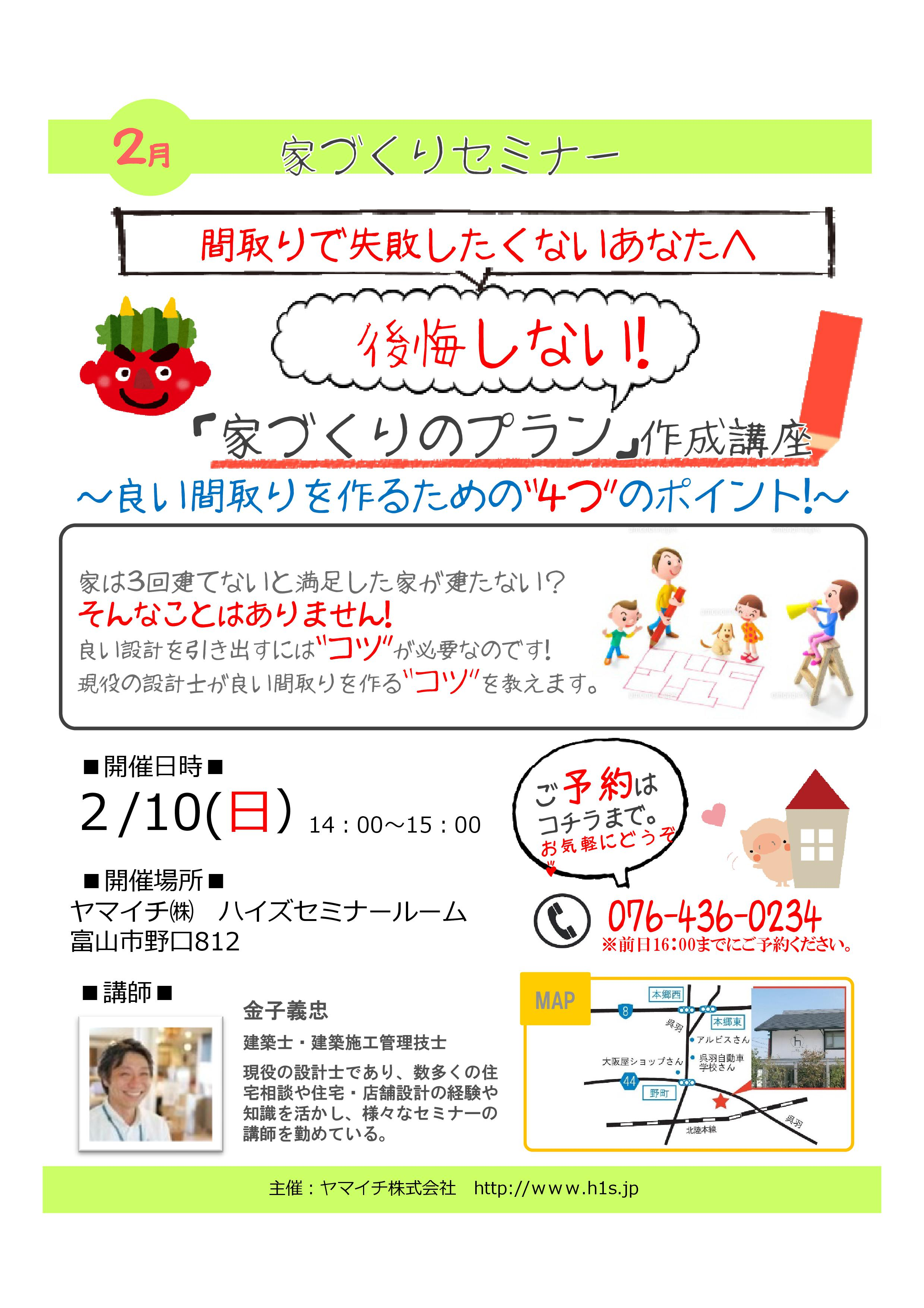 【セミナー】2/10(日)「家づくりのプラン作成講座」