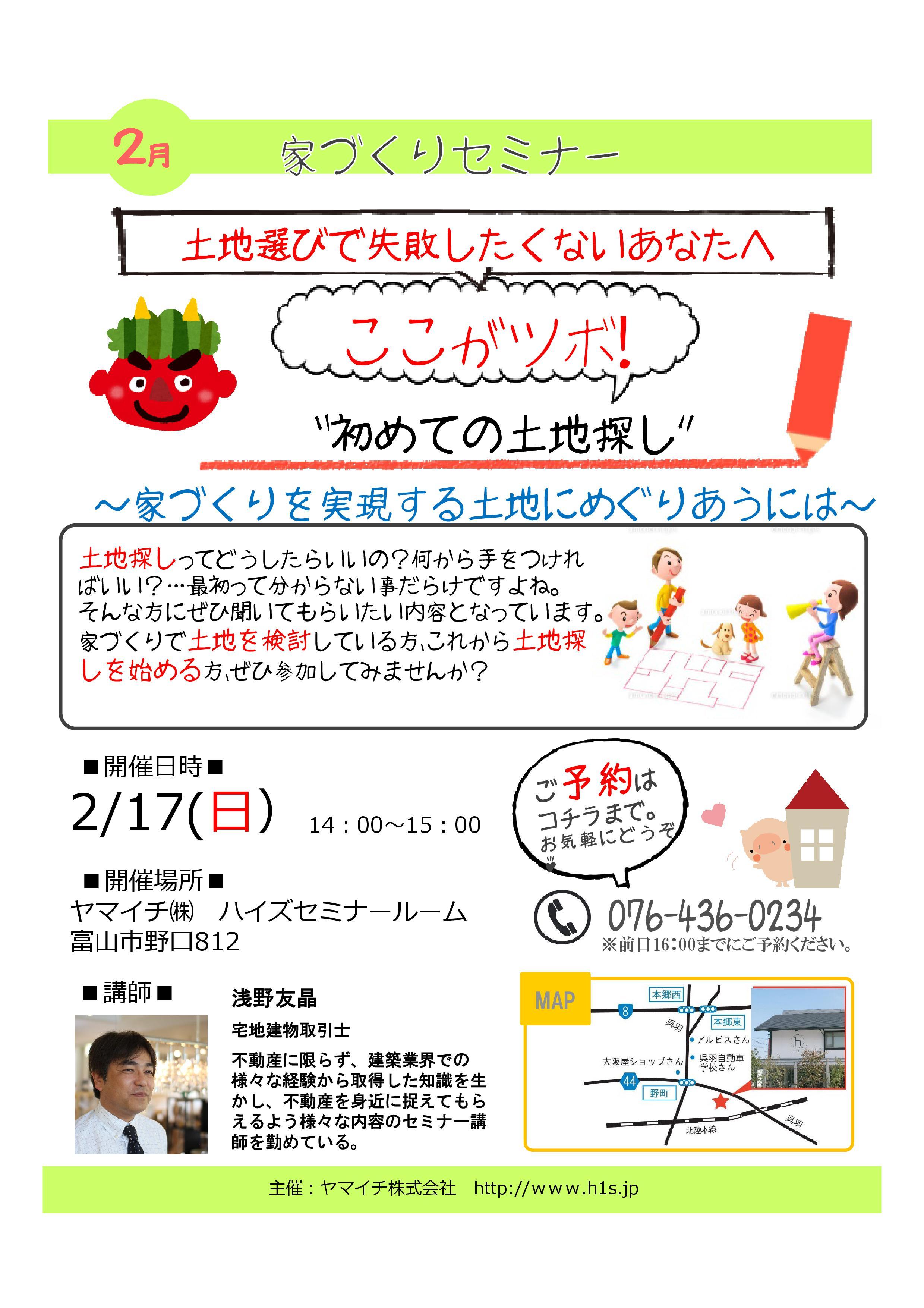 【セミナー】2/17(日)「初めての土地探し」