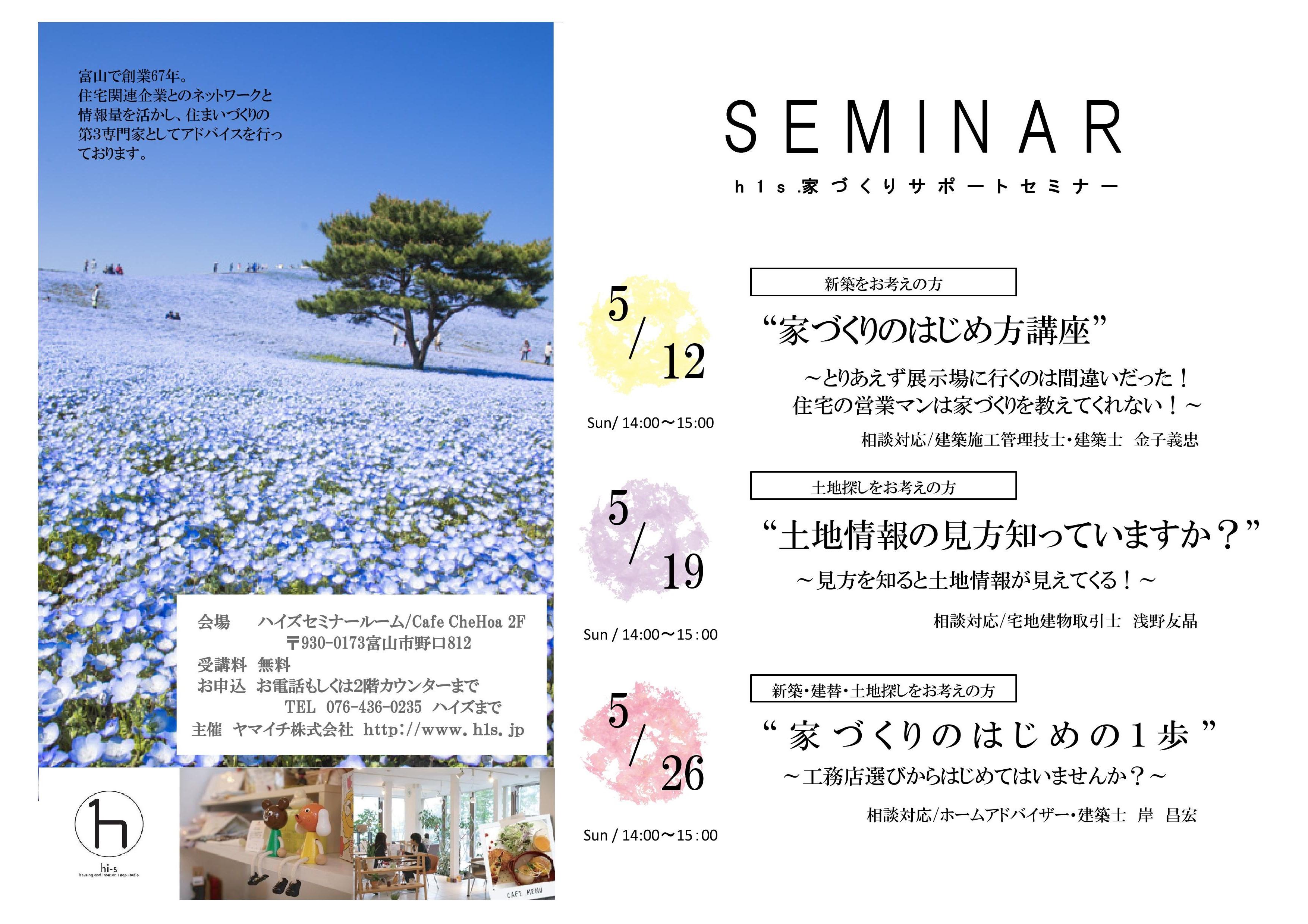 seminar-1905