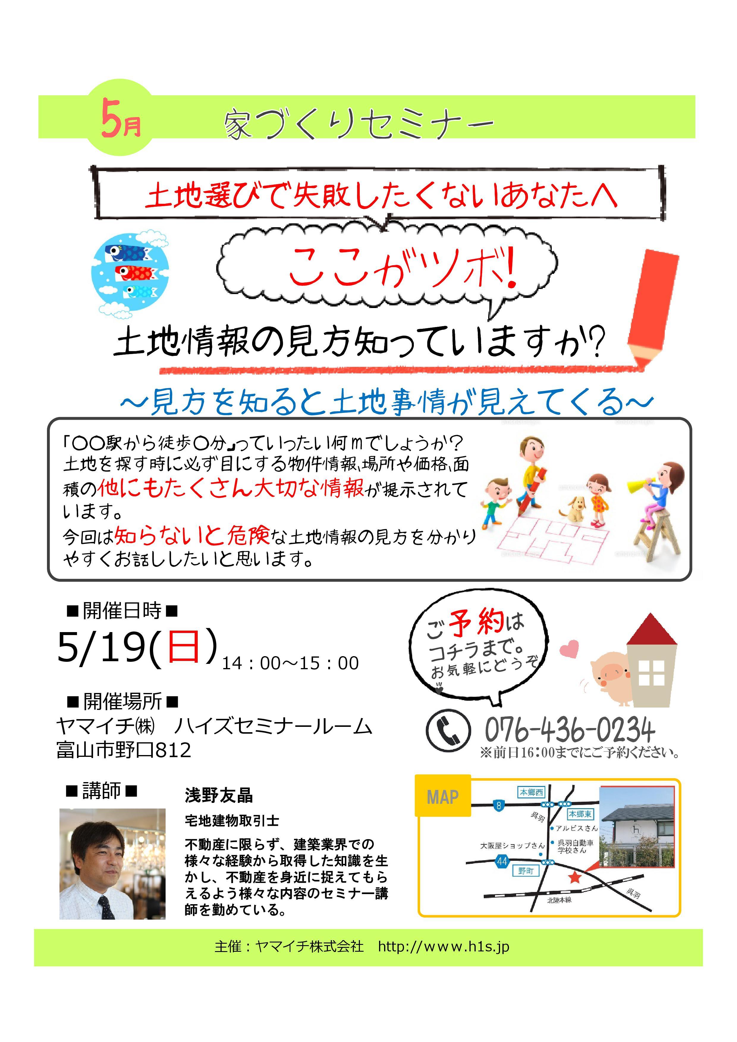 seminar-20190519