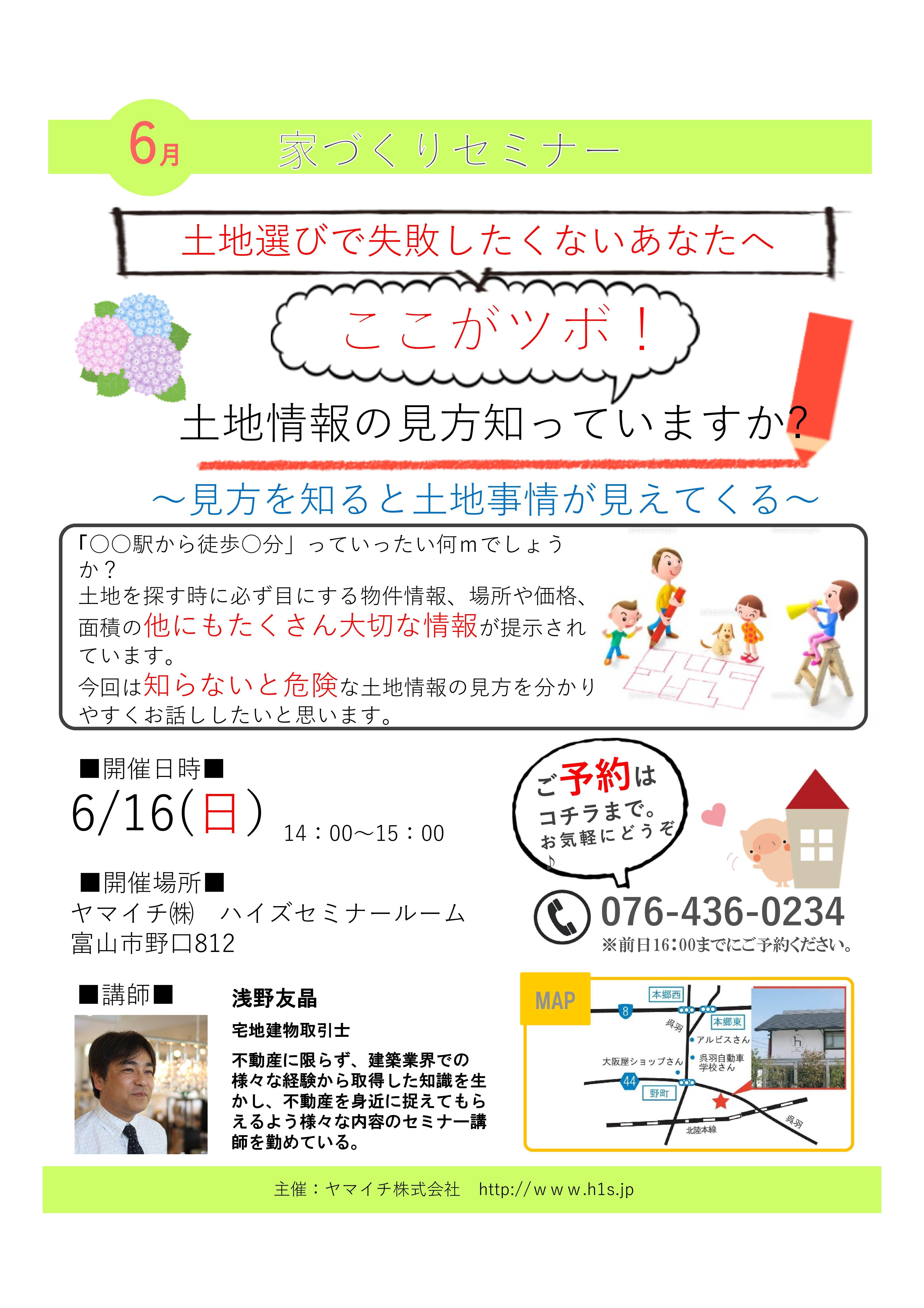 seminar-20190616