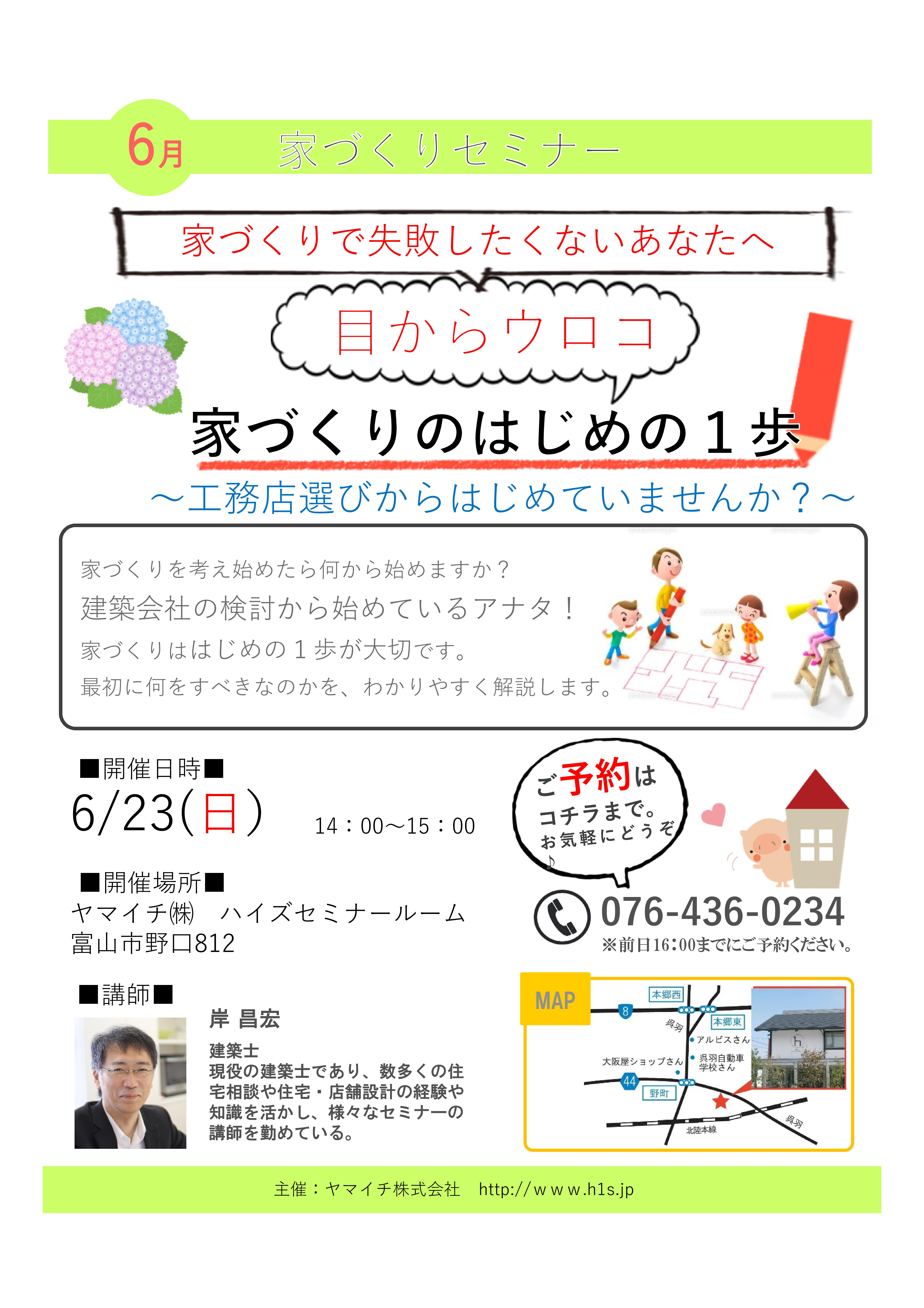 seminar-20190623