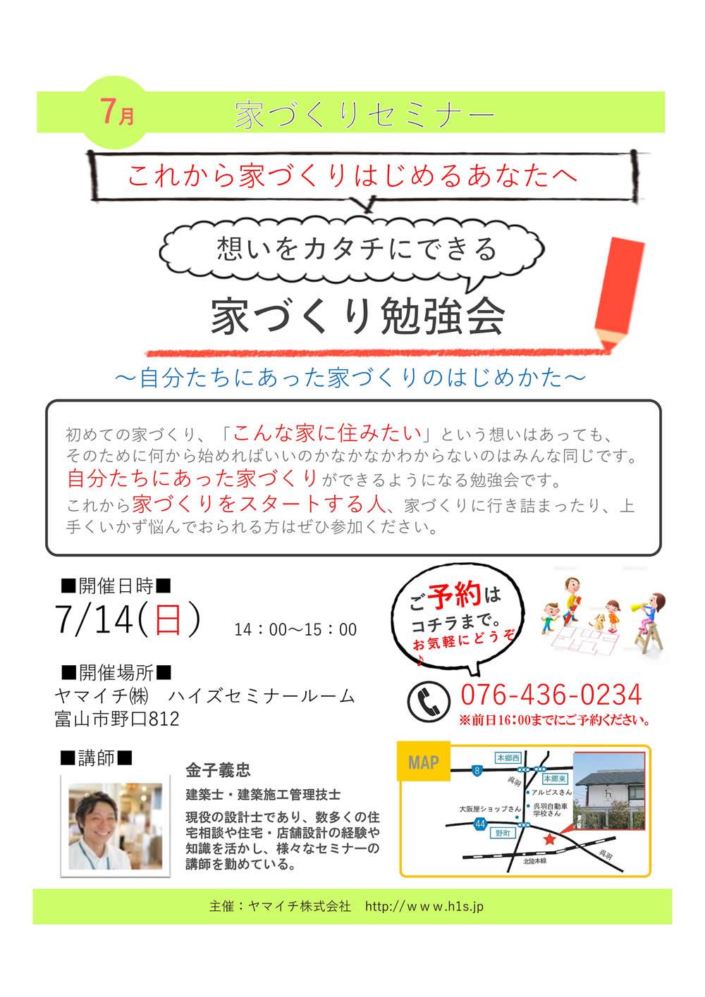 seminar-20190714